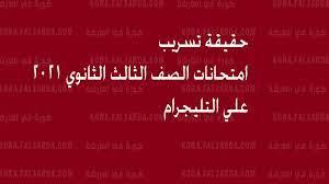 امتحان العربي.. حقيقة تسريب امتحانات الصف الثالث الثانوي 2021 علي التليجرام  - كورة في العارضة