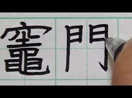 かまど ね ず こ 漢字