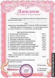 Шуточный диплом для женщины Моя лучшая в мире мама Грамоты  Шуточный диплом для женщины Моя лучшая в мире мама