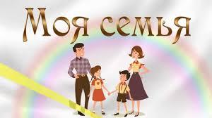 Презентация моя семья Образец презентации про семью