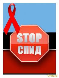 ВИЧ СПИД Профилактика ВИЧ инфекции