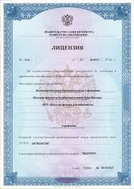 Курсы и обучение фитнес инструкторов в Москве подготовка   лицензия № 0341