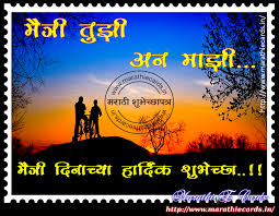 happy friendship day cards in marathi