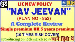 Lic Nav Chart Lic New Policy Nav Jeevan Plan 853 Introducing 18th March 2019
