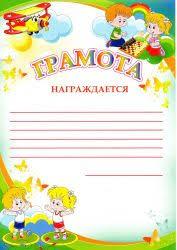Купить детские грамоты и дипломы ru Купить детские грамоты и дипломы i