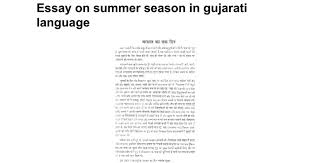 essay on summer season in gujarati language google docs