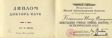 Диплом доктора наук Архив Портал аспирантов