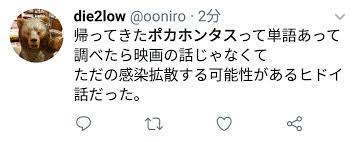 ポカホンタス コロナ 栃木