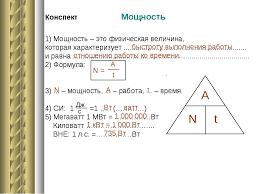 Урок в классе на тему Мощность Самые мощные машины Работа и  слайда 17 Конспект Мощность 1 Мощность это физическая величина которая характеризуе