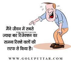 best funny hindi jokes on rejection