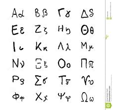 doodle greek alphabet letters hellenic hand drawn vector font greece language illustration