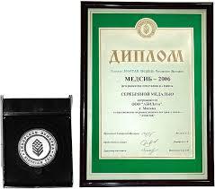 Лекарственный препарат АБИСИБ Хвоя пихты сибирской Лекарства  Серебряная медаль и диплом АБИЛайн за продвижение на рынок препарата АБИСИБ