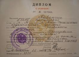 Портфолио eor vsem ru Диплом о средне профессиональном педагогическом образовании