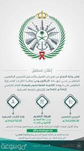 ما هي شروط القبول في وزارة الدفاع للثانوي 1442 – موسوعة نت