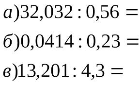 Проверочная работа по теме Умножение и деление десятичных дробей  hello html 207a5844 gif