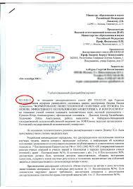 serguei parkhomenko  в связи с обнаружением факта грубого нарушения положения о присуждении ученых степеней в просторечии случая грубого диссертационного мошенничества