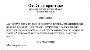 Отчет о практике как писать Форум сайта Журфак pro Один