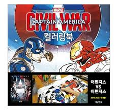 It usually works but if it is still same report it. Captain America Civil War Coloring Book Avengers Iron Man Spider Man Sticker Fun 1 Free Giraffe Bookmark Dae 9791157543304 Amazon Com Books