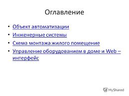 Презентация на тему КУРСОВАЯ РАБОТА По дисциплине  2 Оглавление Объект автоматизации