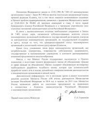 Концепция гармонизации законодательства об НКО с Гражданским  К оглавлению ↑