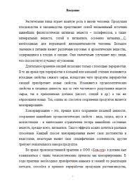 Отчет о прохождении производственной преддипломной практике на  Отчет о прохождении производственной преддипломной практике на примере Кон зур 12 02 12