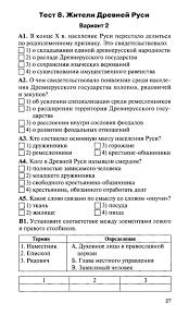 Тест по Истории России для класса на тему Культура и быт  Контрольная работа культура древней руси 6 класс