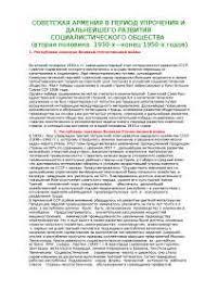 Культура Украины в х годах реферат по истории скачать  Советская Армения в период упрочения и дальнейшего развития социалистического общеста вторая половина 1930 х