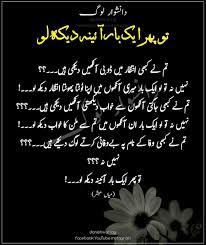Haalim Quotes Urdu Quotes Urdu Poetry Deep Words
