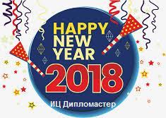 Отчет по практике на заказ Контрольные курсовые дипломные  С Новым годом 2018