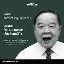 THE STANDARD - พล.อ. ประวิตร วงษ์สุวรรณ รองนายกรัฐมนตรี...