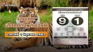 เลขเด็ด หวยเสือตกถังพลังเงินดี งวดวันที่ 1 มิถุนายน 2563