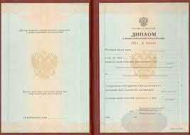 Купить Диплом о профессиональной переподготовке в Москве и не только  Диплом о профессиональной переподготовке основной документ при необходимости подтверждения уровня квалификации специалиста или то что его владелец имеет