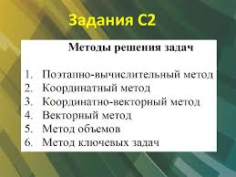 векторный метод решения задач