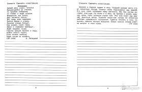 из для заданий по русскому языку Контрольное списывание  Иллюстрация 1 из 18 для 3000 заданий по русскому языку Контрольное списывание