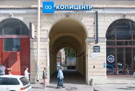 Копировальный центр Невский Проспект Копицентр копи центр  Копицентр Невский арка с улицы