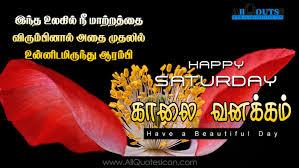 Happy Quotes Unique Happy Good Morning Quotes In Tamil