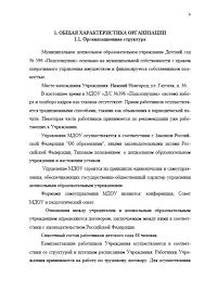 Декан НН Отчёт по преддипломной практики на тему формирование  Формирование сметы расходов