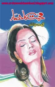 Writer Name: Nighat Abdullah. File: Pdf. Download Link: Mediafire. Click Here To Download - muhabbatkahisarbynighatabdullah