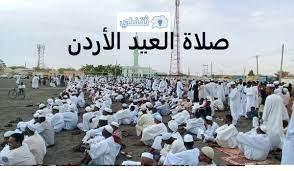 وقت صلاة عيد الاضحي 2021 في الأردن || موعد صلاة العيد عمان وكل مناطق  المملكة الهاشمية - ثقفني