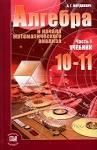 гдз по алгебре 7 класс мордкович николаев часть 2 задачник 2011 с решениями