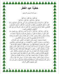 خطبة صلاة عيد الفطر مختصرة