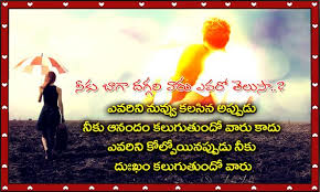 Love Quotes Telugu For Android APK Download Interesting Love Quotes Fir Telugu