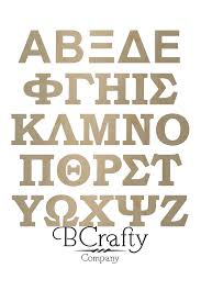 Wooden Greek Letters Bookman Old Bold
