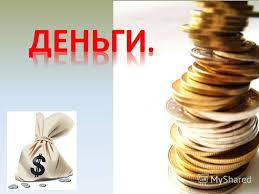 Презентация на тему Деньги одно из величайших человеческих  2 Деньги