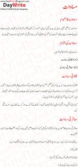 essay of islam and science urdu essay of islam and science