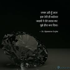 Best Heera Quotes Status Shayari Poetry Thoughts Yourquote
