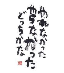 「相田みつを 名言」の画像検索結果