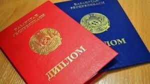 отменили дипломы государственного образца в вузах Казахстана Почему отменили дипломы государственного образца в вузах Казахстана