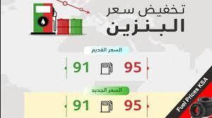 أسعار البنزين الجديدة في السعودية لشهر يوليو 2021