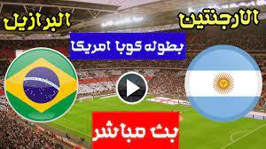 موعد مباراه البرازيل والارجنتين اليومArgentina vs Brazil Live. نهائي كوبا  امريكا 2021 - YouTube